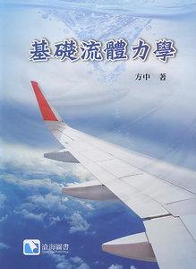 基礎流體力學-cover