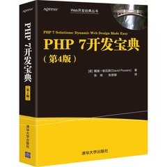 PHP 7 開發寶典, 4/e (PHP 7 Solutions: Dynamic Web Design Made Easy, 4/e)-cover
