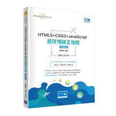 HTML5 + CSS3 + JavaScript 超詳細通關攻略 (實戰版)-cover