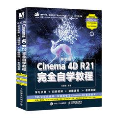中文版 Cinema 4D R21 完全自學教程-cover
