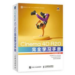 Cinema 4D R20 完全學習手冊-cover