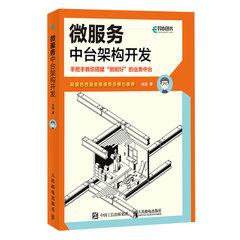 微服務中台架構開發-cover