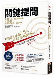 關鍵提問:英特爾全球前0.5%菁英的終極提問術!-cover