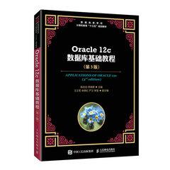 Oracle 12c 數據庫基礎教程, 3/e-cover
