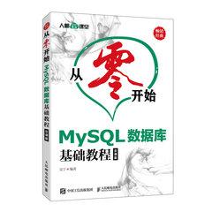 從零開始 MySQL數據庫基礎教程 雲課版-cover