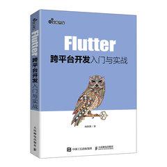 Flutter 跨平臺開發入門與實戰-cover
