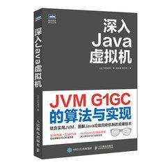 深入 Java 虛擬機 JVM G1GC 的算法與實現-cover