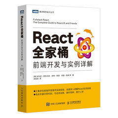 React 全家桶 : 前端開發與實例詳解 (Fullstack React: The Complete Guide to ReactJS and Friends)-cover
