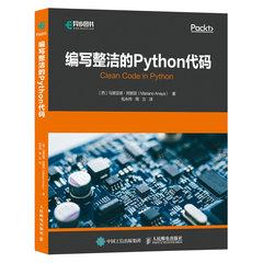 編寫整潔的 Python 代碼-cover