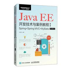 Java EE 開發技術與案例教程, 2/e-cover