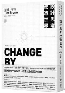 設計思考改造世界 (十周年增訂新版)-cover
