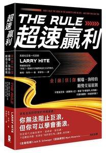 超速贏利:金融怪傑賴瑞‧海特的順勢交易原則-cover