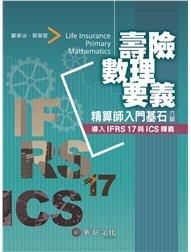 壽險數理要義:精算師入門基石, 6/e-cover