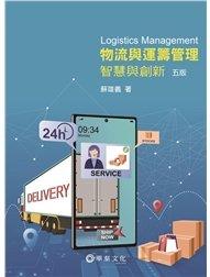 物流與運籌管理:智慧與創新, 5/e-cover