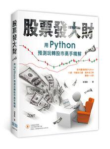 股票發大財:用 Python 預測玩轉股市高手精解-cover