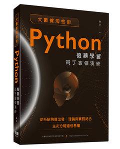 大數據淘金術:Python 機器學習高手實彈演練-cover