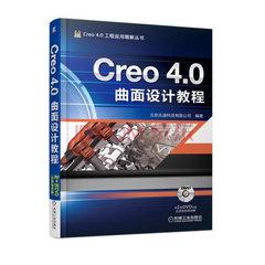 Creo 4.0 曲面設計教程-cover