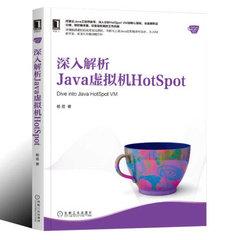 深入解析 Java 虛擬機 HotSpot-cover