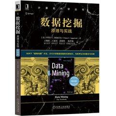數據挖掘:原理與實踐(基礎篇)-cover