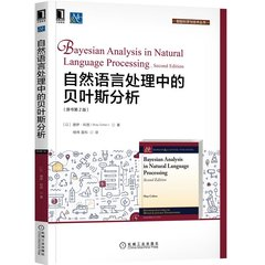 自然語言處理中的貝葉斯分析, 2/e (Bayesian Analysis in Natural Language Processing, 2/e)-cover