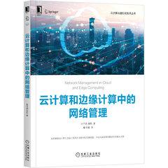雲計算和邊緣計算中的網絡管理-cover