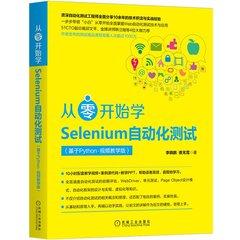 從零開始學 Selenium 自動化測試:基於 Python:視頻教學版-cover