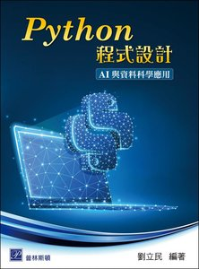 Python 程式設計 ─ AI 與資料科學應用-cover