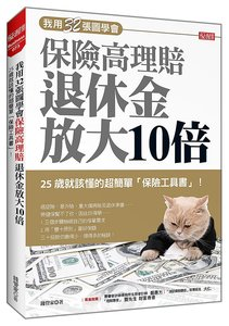 我用32張圖學會 保險高理賠 退休金放大10倍:25歲就該懂的超簡單「保險工具書」 !-cover
