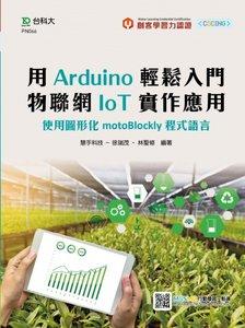 輕課程 用 Arduino 輕鬆入門 物聯網 IoT 實作應用 - 使用圖形化 motoBlockly 程式語言-cover
