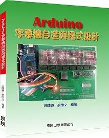 Arduino 字幕機自造與程式設計-cover