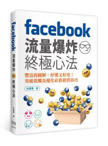 Facebook 流量爆炸終極心法-cover