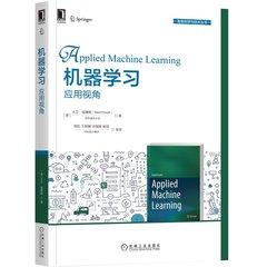 機器學習:應用視角-cover