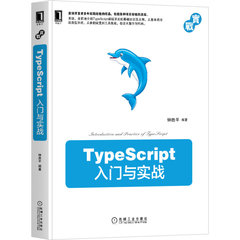 TypeScript入門與實戰-cover