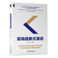 前端函数式演进-cover