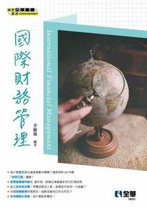 國際財務管理-cover
