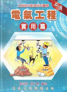 電氣工程 -- 實用篇 (精裝本)-cover
