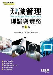 知識管理理論與實務, 5/e-cover