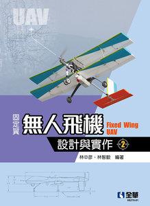 固定翼無人飛機設計與實作, 2/e-cover