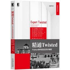 精通twisted:python事件驅動及異步編程