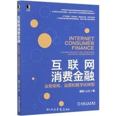 互聯網消費金融:業務架構、運營和數字化轉型-cover