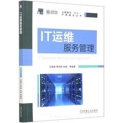 IT運維服務管理-cover