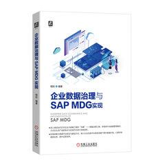企業數據治理與SAP MDG實現-cover