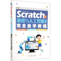 Scratch 3遊戲與人工智能編程完全自學教程-cover