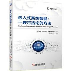 嵌入式系統智能:一種方法論的方法 -cover