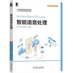 智能語音處理-cover