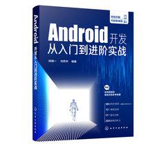 Android開發從入門到進階實戰-cover