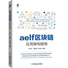 aelf 區塊鏈應用架構指南-cover