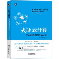 大話雲計算:從雲起源到智能雲未來