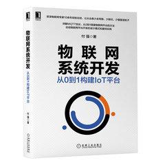 物聯網系統開發:從0到1構建iot平台-cover