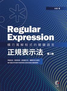 Regular Expression -- 橫刃萬解程式的關鍵語言 -- 正規表示法, 2/e-cover